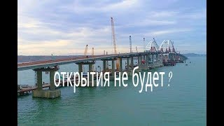 Крым Мост Не Откроют Дерижабли На Донбас Не Полетят