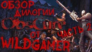 обзор дилогии Obscure от WildGamer (часть 1 из 2)
