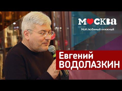 Евгений Водолазкин в книжном магазине «Москва»!