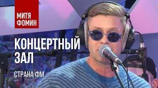 """Митя Фомин - программа """"Концертный зал"""" на """"Страна FM"""""""