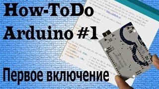 How-ToDo первое включение Arduino Uno R3(, 2014-12-31T03:08:33.000Z)