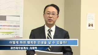 투데이 재정 정보 와이드 - 차재혁 1부: 부를 쌓는 법 가정경제 진단부터