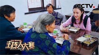 [2019主持人大赛]白影实地探访了迎丰村 聆听梦想在迎丰村生根发芽的故事| CCTV