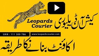 Cash On Delivery Service In Pakistan - Leopard Courier Service Pakistan