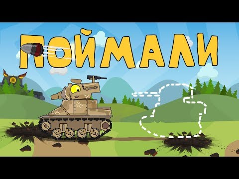 Поймали Мультики про танки
