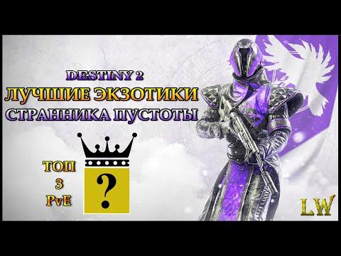 Destiny 2. Топ 3 Лучших ЭКЗОТИКОВ Странника Пустоты. thumbnail