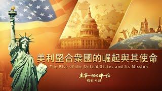 基督教會紀錄片電影《主宰一切的那一位》精彩片段:美利堅合眾國的崛起與其使命