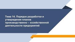 тема 14.  Порядок разработки и утв. планов ПХД предприятий