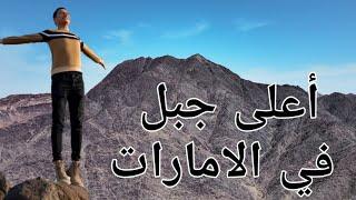 جبل الجيس الي القمة | اطول مسار انزلاقي | واهم معلومات عن الجبل