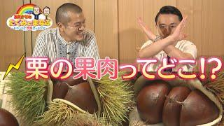 カミナリの「たくみにまなぶ」〜そういえば茨城ばっかだな〜ダイジェスト版(令和2年9月18日放送) 略して『カミいば』