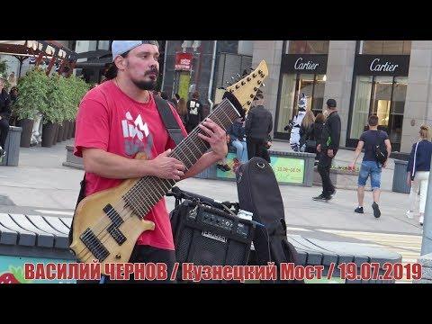 Василий Чернов. 12 струн. Гитарист (Кузнецкий Мост, ЦУМ)