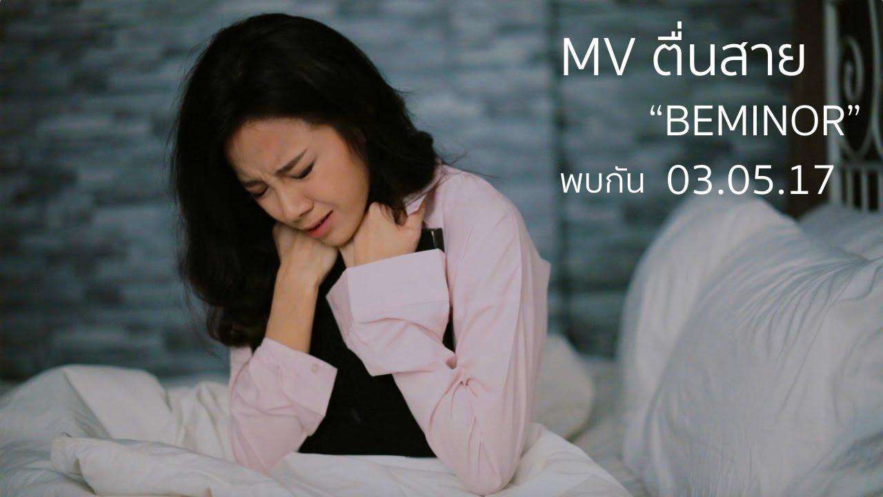 TEASER MV ตื่นสาย - BEMINOR (Wake up late)