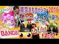 東京おもちゃショー2016 バンダイブースpart② ここたま & たまごっち & ガラピコぷ~