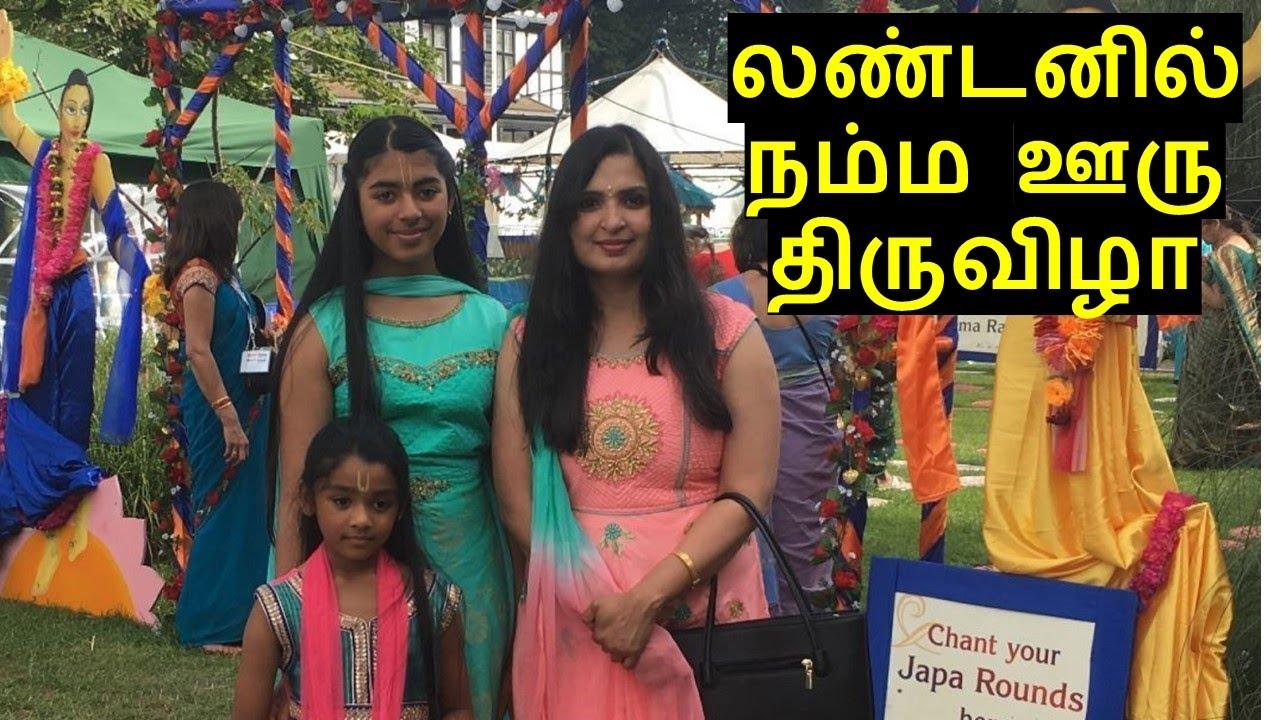 லண்டனில் கிருஷ்ண ஜெயந்தி / Janmashtami at ISKCON, London VLOG - Hare Krishna Temple