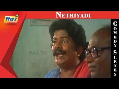 Nethiyadi | Movie Comedy Scenes | Janakaraj Comedy | Senthil | Pandiyarajan | RajTV