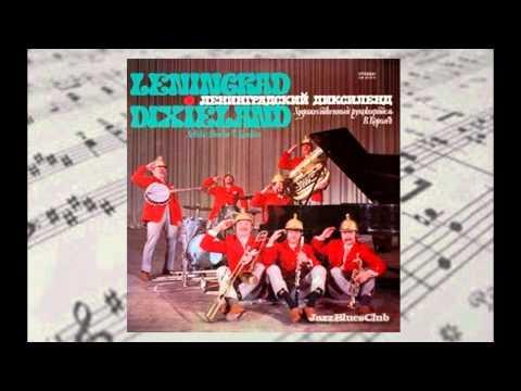 Ленинградский Диксиленд -  The Leningrad Dixieland  (1971)