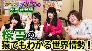 東大卒アイドル桜雪がわかりやすく世界情勢を教えてくれます! チャンネ...