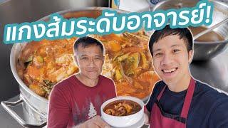 ปรมาจารย์อาหารไทย-สอนผมทำแกงส้มที่อร่อยที่สุด