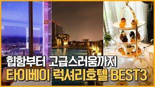 대만 타이베이 럭셔리 호텔 BEST3 한방에 몰아보기