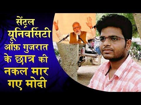 सेंट्रल यूनिवर्सिटी ऑफ़ गुजरात के छात्र की नकल मार गए मोदी/ MODI ENDS GUJARAT CAMPAIGN WITH TWEETS