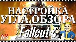 Fallout 4 настройка угла обзора FOV садит FPS