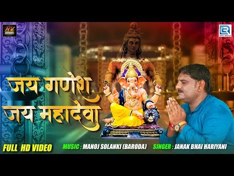 ganesh-chaturthi-special-song---jay-ganesh-jay-mahadeva-|-जय-गणेश-जय-महादेवा-|-janak-bhai-hariyani