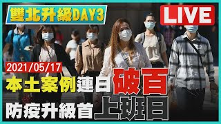 【LIVE】本土案例連日破百 防疫升級首上班日LIVE| TVBSNEWS #三級防疫 #雙北停課 #板橋確診 #社區感染