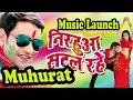 Nirahua Satal Rahe Bhojpuri Film (2016) - Dinesh Lal Yadav - Amrapali - Muhurat & Song Recording !!! video