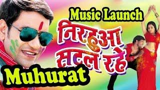 nirahua satal rahe bhojpuri film 2016 dinesh lal yadav amrapali muhurat song recording