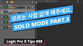 많은 분들이 모르는 로직 솔로 모드 기능 & 유용한 팁 모음 / Solo Mode 3 & More Tips