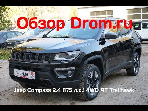 Jeep Compass 2018 2.4 (175 л.с.) 4WD AT Trailhawk - видеообзор