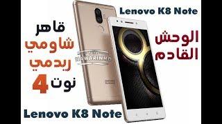 مراجعة - مميزات وعيوب Lenovo K8 Note - الوحش القادم - قاهر شاومي ريدمي نوت 4