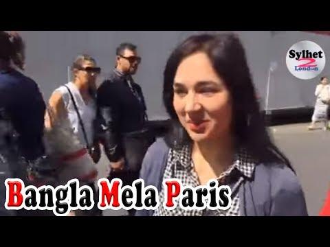 বাংলা মেলা প্যারিস  | Bangla Mela in Paris | France.