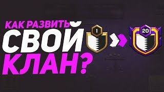КАК РАЗВИТЬ СВОЙ КЛАН В CLASH OF CLANS? СОВЕТЫ ОТ ГЛАВЫ КЛАНА 14 УРОВНЯ