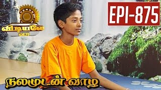 Yoga Demonstration by Kids - Nalamudan vaazha | Tamil Yoga Demo