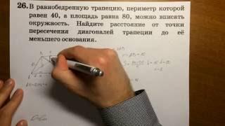 Решение задачи 26. ОГЭ 2016 математика (вар 3). Ященко