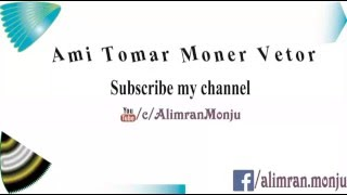 Ami Tomar Moner Vetor [Bangla Karaoke with Lyrics]