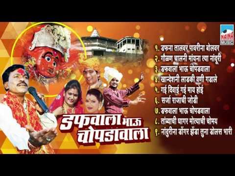Dafwala Bhau Chopdawala |  Ashok Banarase...
