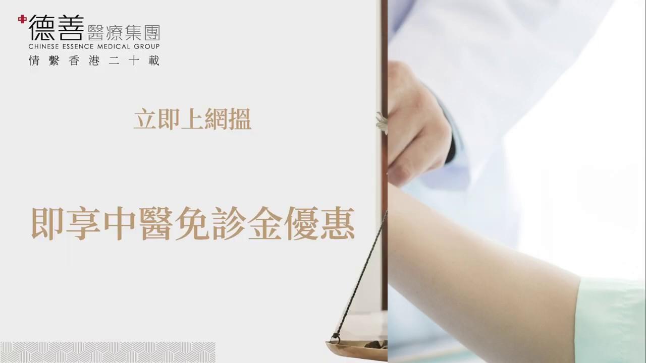 德善醫療集團   服務香港20年-專業、貼心、全面的醫療服務