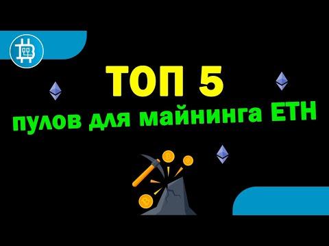 ТОП 5 ПУЛОВ ДЛЯ МАЙНИНГА ЕТН (Эфира) ПО ВЕРСИИ МАЙНЕРОВ