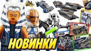 Новинки LEGO Star Wars 2020 2 полугодие наборы и звёздный истребитель генерала Гривуса 75286