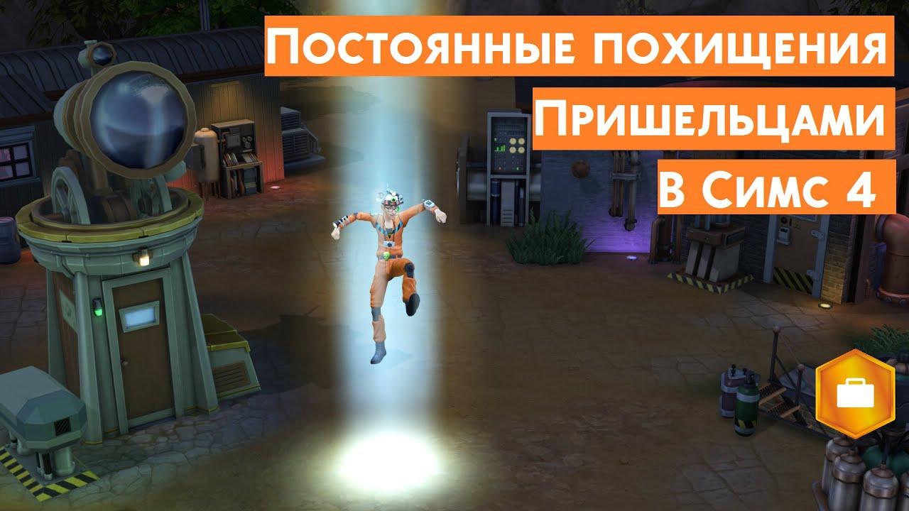 Ответы : Sims 4 как сделать так чтобы сима украли инопланетяне?