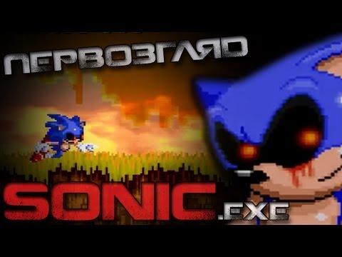 Первозгляд - SONIC.exe