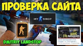 Проверка Сайта Dmitriy Landstopa - mydrop.ru САЙТ ОБМАН?(НЕ РЕКЛАМА)