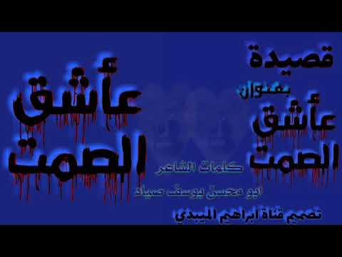 قصيدة غزليه بعنوان عأشق الصمت اداء ابو مهران الكوماني Youtube