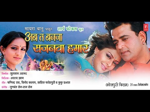 AB TA BANJA SAJANWA HAMAAR in HD [ Full Bhojpuri Movie ] Feat.Ravi Kishan & Nagma