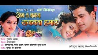 Repeat youtube video AB TA BANJA SAJANWA HAMAAR in HD [ Full Bhojpuri Movie ] Feat.Ravi Kishan & Nagma