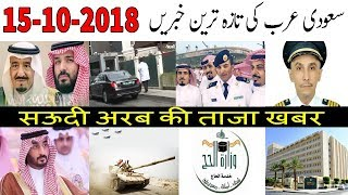 Saudi Arabia Latest News Today Urdu Hindi | 15-10-2018 | Muhammad Bin Salman | Saudi Urdu News | AUN