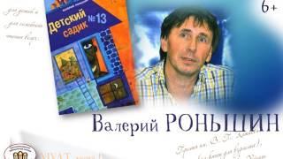 Лилия Иванова, Вадим Фролов, Валерий Роньшин Кн росси авторов