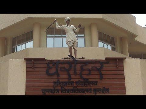 धरोहर हरियाणा संग्रहालय, कुरुक्षेत्र विश्वविद्यालय I Heritage Museum of Haryana, KUK I Dharohar
